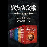 冰与火之歌1-5卷(套装全15册)【豆瓣评分9.8分!热门美剧《权力的游戏》影视原著小说,媲美托尔金、海明威的奇幻文学巨…