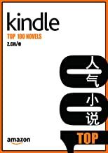 Kindle TOP100 人气小说(2021新版)