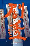 """剧透(以历史""""角色""""窥探中国文化的隐秘基因,演绎出一部历史轮回脚本的""""剧透"""")"""