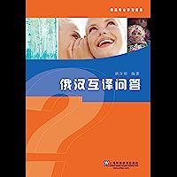 俄语专业学习指南:俄汉互译问答