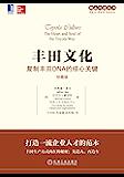 丰田文化:复制丰田DNA的核心关键(珍藏版) (精益思想丛书)
