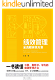 绩效管理全流程实战方案 (卓越HR必备工具书)