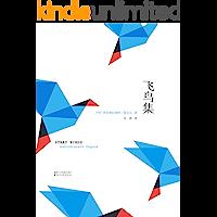 飞鸟集(冯唐新译本)(修订版)