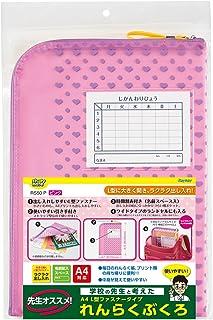 Raymay藤井 老师推荐 联系袋 粉色