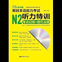 72小时征服·新日本语能力考试N2听力特训:考点归纳+技巧点拨 (李晓东老师日语听力系列丛书)
