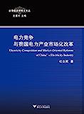 电力竞争与我国电力产业市场化改革 (法律经济学博士文丛)