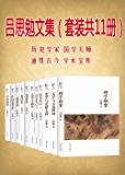吕思勉文集(套装共11册)