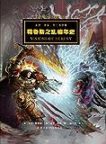 战锤·荷鲁斯之乱编年史(《纽约时报》畅销书,风靡欧美,影响力巨大的科幻作品:战锤·荷鲁斯之乱,迄今最权威、最全面的画册…