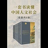 一套书读懂中国人文社会(套装共8册,了解中国人文社会的入门必读书,精心修订中国历史、地理、哲学、美学、建筑等多个领域代表…