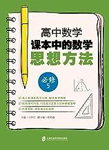 高中数学课本中的数学思想方法(必修5)