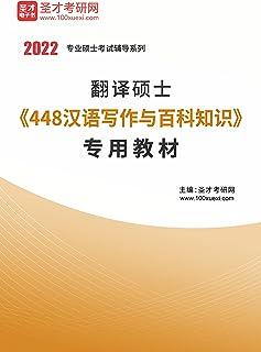 圣才考研网·2022年考研辅导系列·2022年翻译硕士《448汉语写作与百科知识》专用教材 (翻译硕士辅导资料)