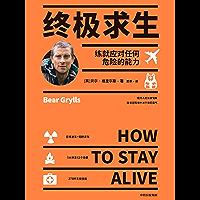 终极求生(作者贝尔·格里尔斯是现代探险大师和求生专家,Discovery频道《荒野求生》主持人。给你危险时活下来的底气…