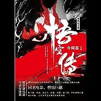 悟空传(典藏纪念版)(畅销十五年华语奇幻经典)