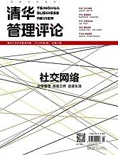 清华管理评论 月刊 2014年05期