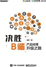 决胜B端:产品经理升级之路(产业互联网浪潮下的产品经理升级之书) (博文视点图书)