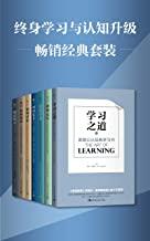 终身学习与认知升级畅销经典套装( 美国公认经典学习书,未来10年有价值的认知升级与知识精进模式 )( 套装共7册 )