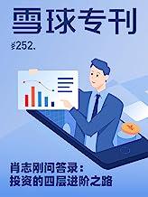 雪球专刊252期——肖志刚:投资的四层进阶之路