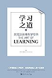 学习之道:美国公认经典学习书 (学习和认知升级经典书 2)