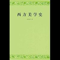 西方美学史(朱光潜极重要的著作之一;中国学者撰写的首部美学史著作;代表中国研究西方美学思想的水平;高等院校教材)