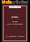 泰国通史(谷臻小简·AI导读版)(从经济、政治、文化及宗教方面讲述泰国历史)