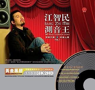 发烧天碟之终极人声江智民测音王(2CD 黄金黑胶)