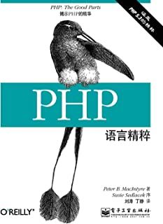 PHP语言精粹
