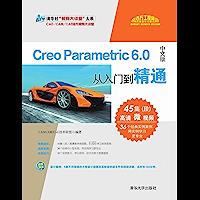 Creo Parametric 6.0中文版从入门到精通