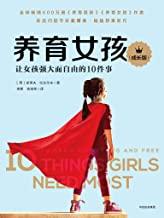 养育女孩(成长版)(1~18岁女孩父母的启蒙之书,把握女孩成长的5个阶段,帮助她们成为聪慧、优雅、独立和内心强大的女人)