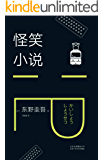 怪笑小说(东野圭吾短篇小说代表作,9个好玩的故事,实力吐槽社会热点。看一下笑的小说,你就开心了!) (东野圭吾作品系列)