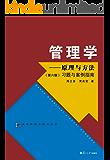 管理学——原理与方法(第六版)习题与案例指南