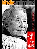 名家名作精选:冰心小说 (学生阅读经典)