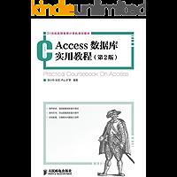 Access数据库实用教程(第2版) (21世纪高等教育计算机规划教材)