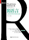 """R语言:从数据思维到数据实战(遍及数据分析的各环节,由浅入深逐个讲解,是一本实务分析中的""""R语言指南"""")"""