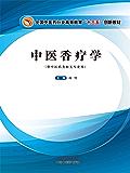 中医香疗学(十三五创新)