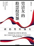管清友的股票投资课 : 做趋势的朋友(总结绘制未来20年中国股市投资地图,穿越牛熊,从股市中赚钱。集结了管清友老师在宏观…