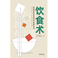 饮食术:风靡日本的科学饮食教科书(樊登倾情推荐,风靡日本的科学饮食教科书,畅销日本80万册,资深医学博士亲授正确饮食术…
