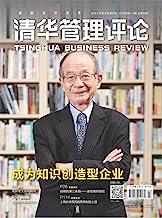 清华管理评论 月刊 2017年01期