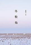 冬牧场(李娟长篇纪实散文力作,为壮阔的游牧景观做见证式留影。)