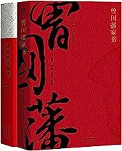 傅雷家信精选+曾国藩家书(套装共2册)