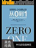 从0到1:开启商业与未来的秘密(《人民日报》推荐,值得创业者一读的好书) (奇点系列)