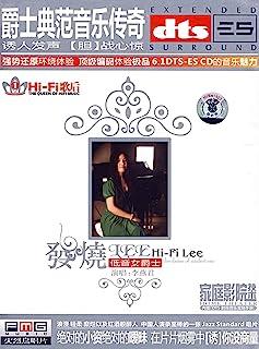 李燕君:低音女爵士发烧Hi-Fi Lee(CD)