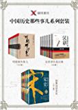 中国历史那些事儿系列套装:明朝那些事儿(全7册)、这里曾经是汉朝(全6册)、如果这是宋史(全5册)