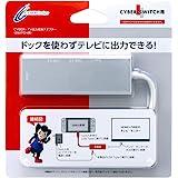 CYBER ・ TV输出转换适配器(SWITCH 用)银色 - Switch