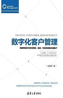 数字化客户管理:数据智能时代如何洞察、连接、转化和赢得价值客户