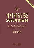 中国法院2020年度案例:物权纠纷