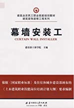幕墙安装工 (建筑业农民工职业技能培训教材/建筑装饰装修工程系列)