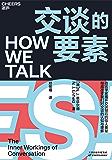 交谈的要素(语言学家N.L.恩菲尔德揭开交谈背后的惊人奥秘 彻底改变我们对交谈的认知与理解 )