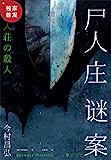 尸人庄谜案【独家首发!日本推理新高度,继《嫌疑人X的献身》后,第二本横扫三大推理榜的现象级神作。由神木隆之介、滨边美波…