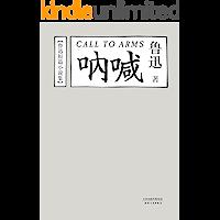鲁迅短篇小说集:呐喊(陈丹青推荐版)(果麦经典) (鲁迅文集精选 3)