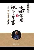 南怀瑾与彼得·圣吉:关于禅、生命和认知的对话(南怀瑾先生独家授权定本种子书)